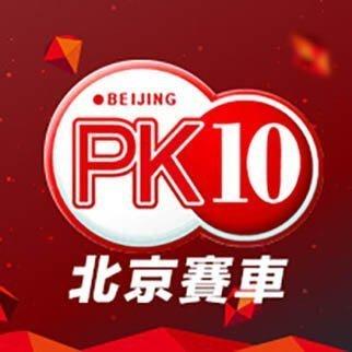北京賽車pk10抓牌技巧,北京賽車PK10是北京官方的國家彩票,是一種中高頻彩票,每5分鐘開獎一期每天開出180期,賠率從9.85倍最高可達43.6倍,而且玩法簡單易懂,這也難怪北京賽車PK10在中國銷量第一,甚至飄洋過海到台灣造成一股熱潮,但隨著北京官方在2019農曆年後,將原本5分鐘開獎調整為20分鐘開一次獎