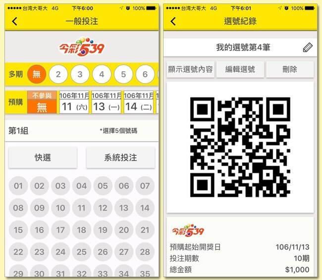 今彩539、六合彩現金版與信用版,智慧型手機電子選號單(QR Code)投注