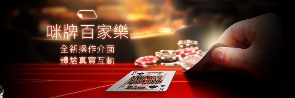 百家樂賺錢小撇步,眯牌百家樂的玩法及規則與百家樂大致相同,採用先發牌後投注的玩法。並且默認最大下注模式,特別之處在於入座眯牌百家樂玩家,皆有機會進行瞇牌之樂趣