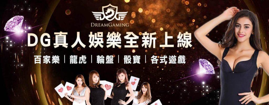 百家樂|平注法介紹,DG娛樂城真人線上美女視訊公平公正公開, 夢幻百家樂,鬥地主遊戲,輪盤,骰寶多款博奕遊戲。